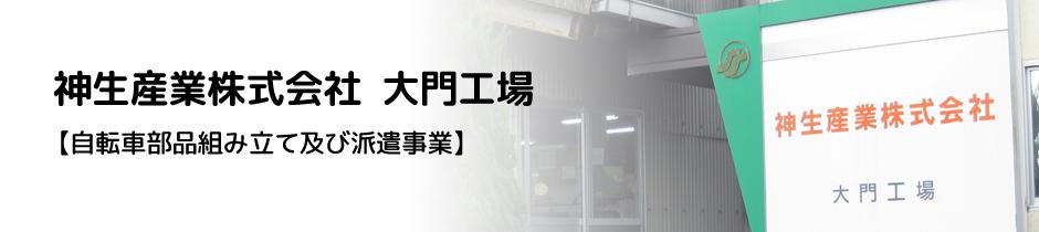 山口県下関市清末町にある、製造業「神生産業株式会社」です。